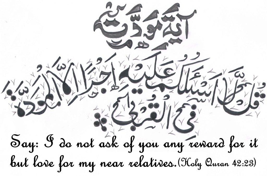 ayat_e_mawaddat